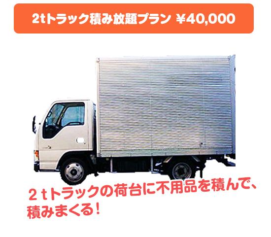 2tトラック積み放題プラン 2tトラックの荷台に不用品を積んで、積みまくる