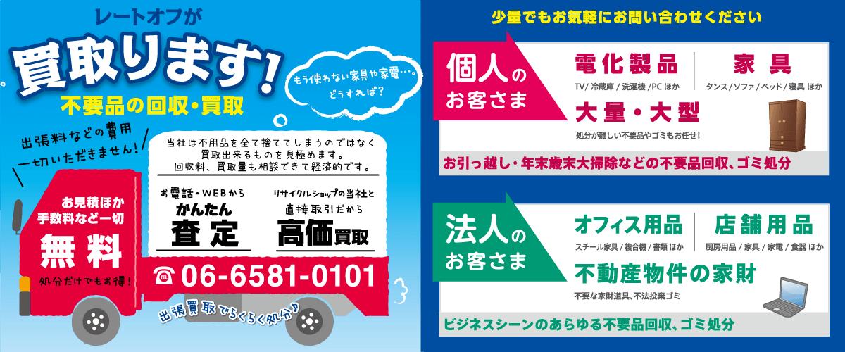 大阪西区の不用品回収・不用品買取のレートオフ